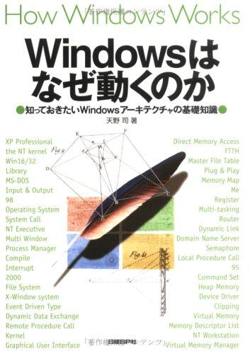 9784822281496: Windows wa naze ugokunoka : Shitteokitai Windows ākitekucha no kiso chishiki
