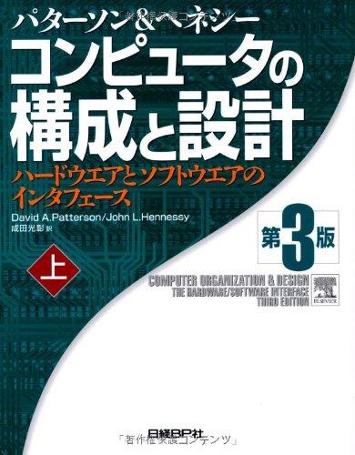 9784822282660: Konpyuta no kosei to sekkei : hadoea to sofutoea no intafesu. 001. [Japanese Edition] (Volume # 1)