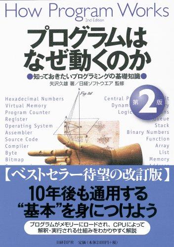 9784822283155: Puroguramu Wa Naze Ugokunoka: Shitteokitai Puroguramingu No Kiso Chishiki
