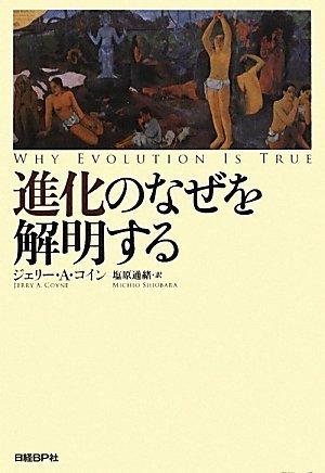 Shinka no naze o kaimeisuru: Jerry A Coyne; Michio Shiobara