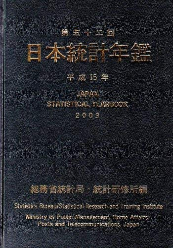 Japan Statistical Yearbook 2003: 2003/52ed