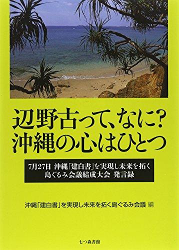 """Henoko tte nani okinawa no kokoro wa hitotsu : shichigatsu nijuÌ""""shichinichi okinawa kenpakusho..."""