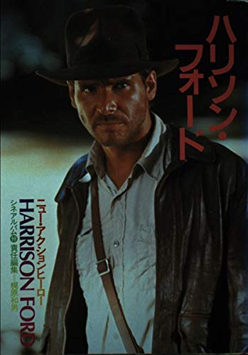The Films of Harrison Ford: New Action Hero - Cine Album No. 99 (Japanese)