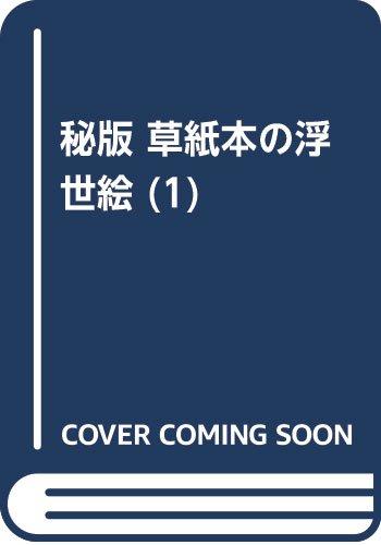 Hihan Soshibon no Ukiyoe 1: Kazuhiko Fukuda