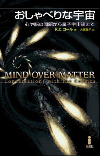 9784826901314: Oshaberina uchū = Mind over matter : Kokoro ya nō no mondai kara ryōshi uchū ron made
