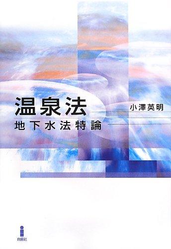 Onsenho : Chikasuiho tokuron.: Hideaki Ozawa;