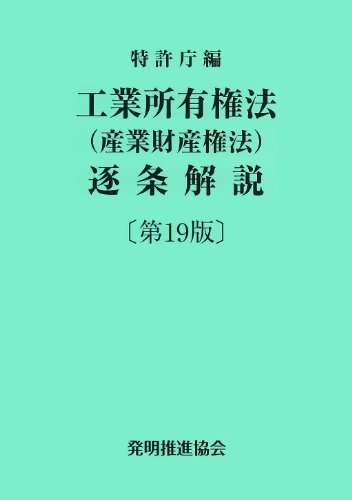 9784827111996: Kōgyō shoyūkenhō (Sangyō zaisankenhō) chikujō kaisetsu