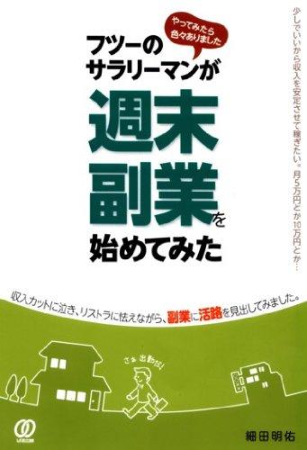 9784827207118: Futsu no sarariman ga shumatsu fukugyo o hajimete mita.