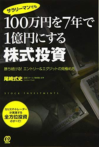 9784827209211: Sararīman demo hyakuman'en o nananen de ichiokuen ni suru kabushiki tōshi : kachitsuzukeru entorī ando egujitto no mikiwamekata