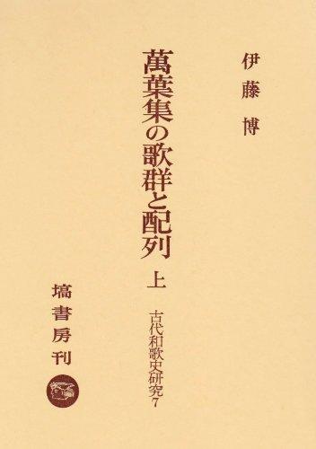 9784827300666: Man'yōshū no kagun to hairetsu (Kodai wakashi kenkyū) (Japanese Edition)