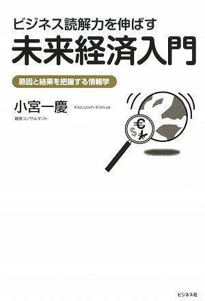 Bijinesu dokkairyoku o nobasu mirai keizai nyūmon: Kazuyoshi Komiya