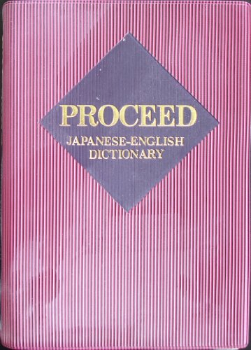 9784828803975: Proceed English Japanese Dictionary