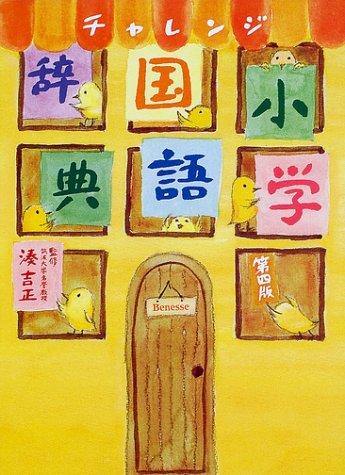 Charenji shogaku kokugo jiten [Japanese Edition]: Charenji shogaku kokugo