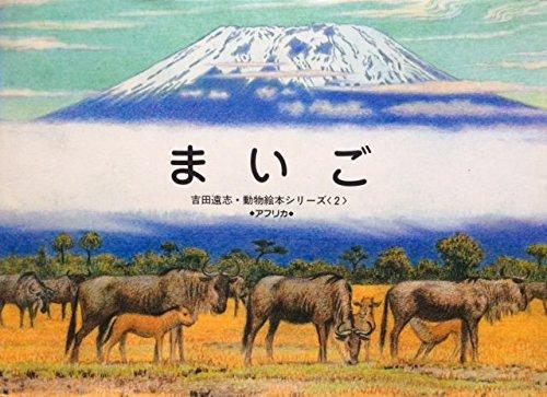9784828812069: Maigo (Yoshida Tōshi dōbutsu ehon shirīzu) (Japanese Edition)