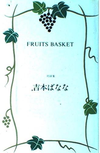 9784828823553: Fruits basket: Taidanshu (Japanese Edition)