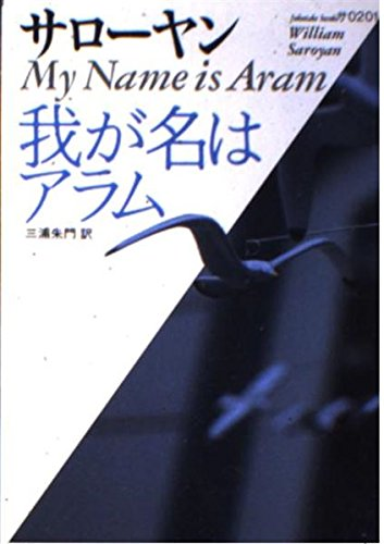 9784828830483: My Name is Aram = Waga na wa aramu [Japanese Edition]