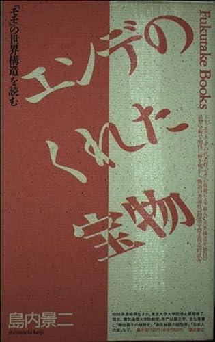 """9784828833118: """"Comic Baku"""" to Tsuge Yoshiharu: Mō hitotsu no mangashi (Fukutake books) (Japanese Edition)"""