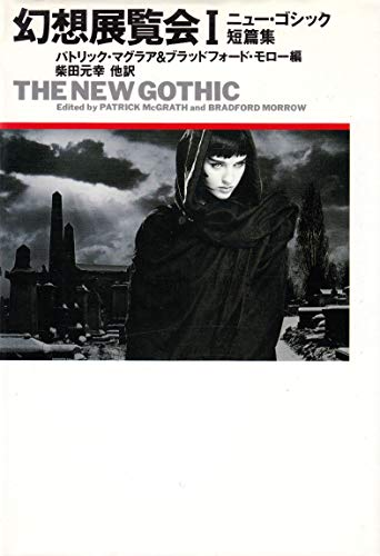 9784828840406: Exhibition Fantasy (The New Gothic)