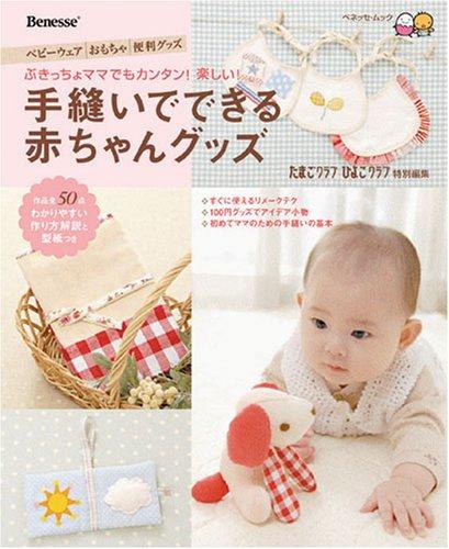 9784828863368: Tenui de dekiru akachan guzzu : bukitcho mama demo kantan! tanoshii! = Baby goods that can be done hand-sewn.
