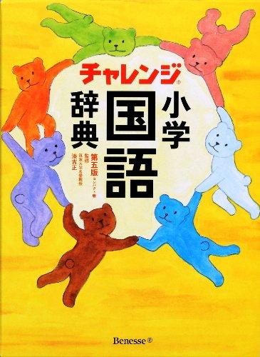 5th Edition of Elementary Japanese Dictionary in: Minato Yoshimasa