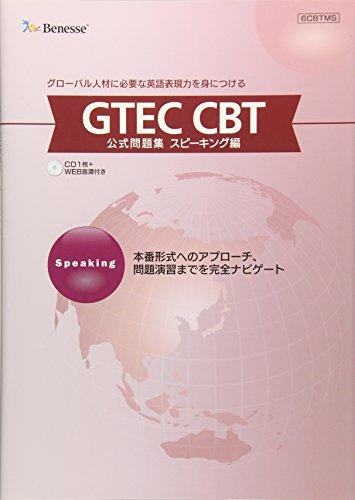 9784828867885: GTEC CBT 公式問題集 スピーキング編 (本番形式へのアプローチ、問題演習までを完全ナビゲート)