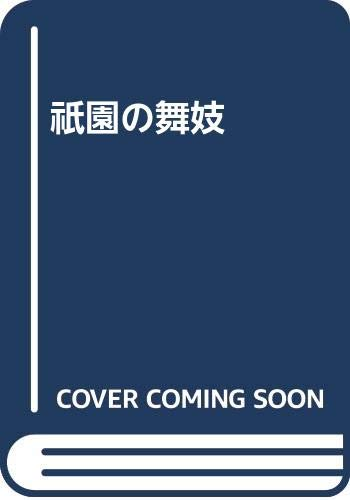 9784828902968: Gion no maiko =: Maiko of Gion (Japanese Edition)