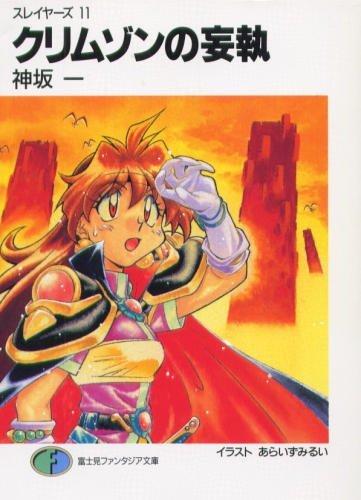 Slayers! Vol. 11 - Crimson Delusion (Japanese Import): Hajime Kanzaka