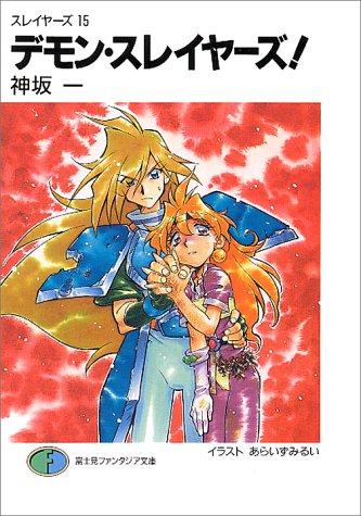 9784829129661: Slayers! Vol. 15 - Demon Slayers! (Japanese Import)