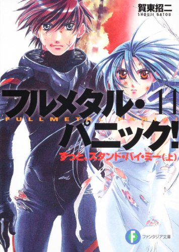 9784829134108: Zutto, Stand By Me: Part 1 (Full Metal Panic! #11)