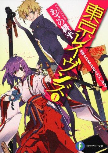 Tokyo Ravens - Vol.1 SHAMAN*CLAN (Fujimi Fantasia: Fujimi Shobo