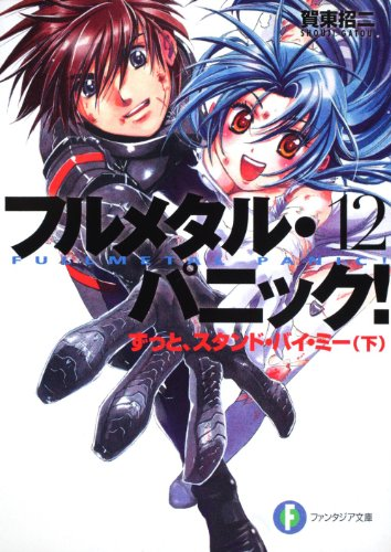 9784829135532: Zutto, Stand By Me: Part 2 (Full Metal Panic! #12)