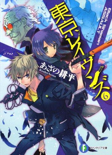 Tokyo Ravens - Vol.6 Black Shaman ASSAULT (Fujimi Fantasia Bunko) Manga Comics: Fujimi Shobo