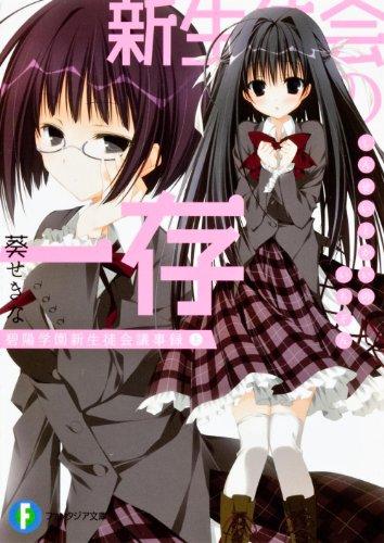 Shin Seitokai no Ichizon, Vol.1: Sekina Aoi
