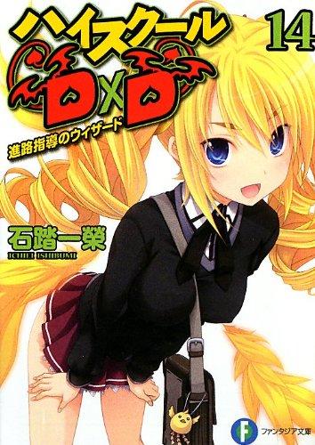 Wizard of High School D ~ D: Fujimi Shobo