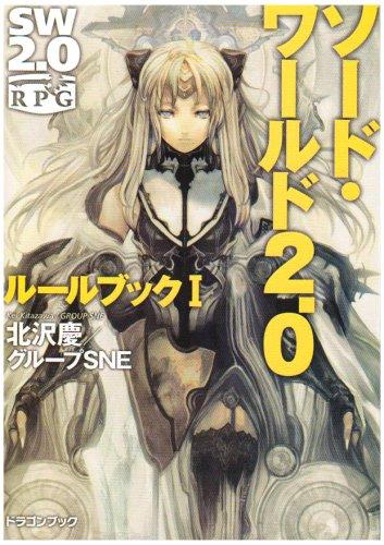 9784829145241: Sword World 2.0 rule book I (Fujimi Dragon Book)