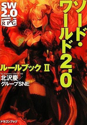 Sword World 2.0 Rulebook II (Fujimi Dragon: book