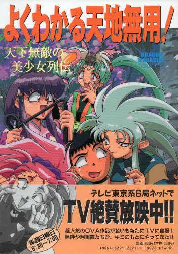 9784829172711: Tenchi Muyo! Yokuwakaru Anime Art Book
