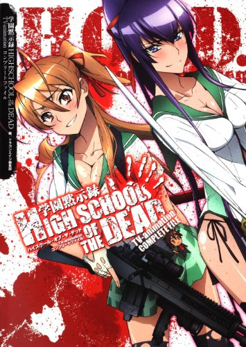 9784829176986: 学園黙示録 HIGH SCHOOL OF THE DEAD TV-Animation Complete File Academy Apocalypse