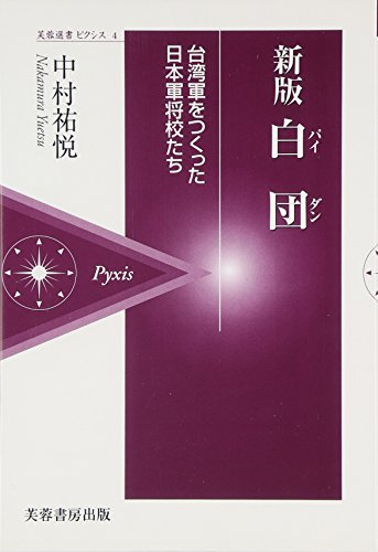 9784829503836: Paidan : Taiwangun o tsukutta Nihongun shōkōtachi