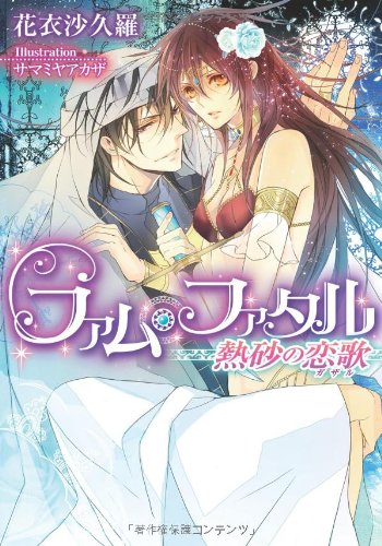 9784829665756: Love Song of femme fatale boiling sand (Tiara Bunko)