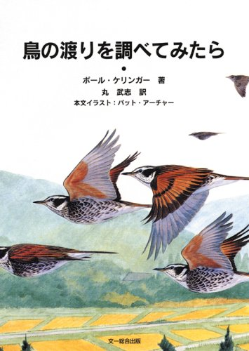 How Birds Migrate (Japanese edition): Kerlinger, Paul