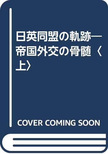 9784830104497: Nichi-Ei domei no kiseki: Teikoku gaiko no kotsuzui (Japanese Edition)