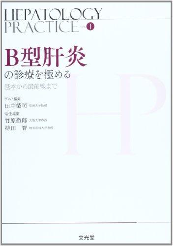 Hepatoroji purakutisu. 1.: Tetsuo Takehara; Satoshi Mochida; Eiji Tanaka