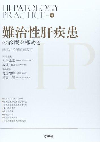 9784830618932: Hepatoroji purakutisu. 4.