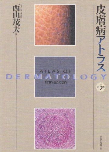 9784830634451: Hifubyō atorasu