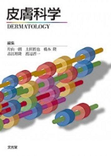 9784830634482: Hifu kagaku = Dermatology