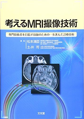"""Kangaeru MRI satsuzoÌ"""" gijutsu : Senmon gijutsusha o mezasu gishi no tameno ippo ..."""