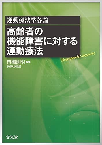 9784830643842: Kōreisha no kinō shōgai ni taisuru undō ryōhō : Undō ryōhōgaku kakuron