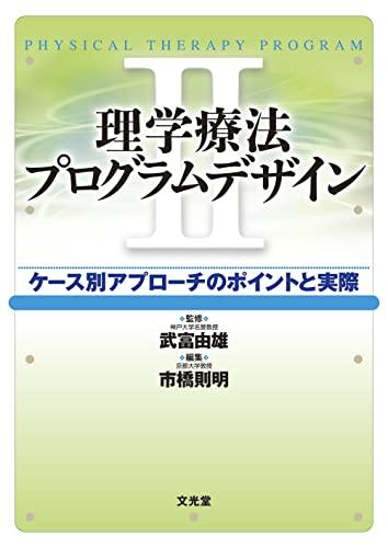 9784830643903: Rigaku ryoho puroguramu dezain : Kesubetsu apurochi no pointo to jissai. 2.