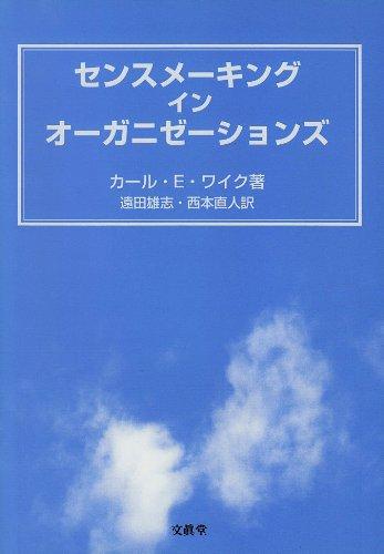 9784830943805: Sensumēkingu in ōganizēshonzu